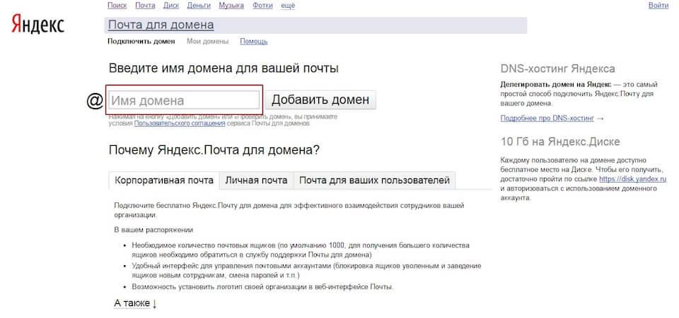 Создать сайт бесплатно с доменом бесплатно и хостингом на яндексе хостинги для майнкрафт бесплатно