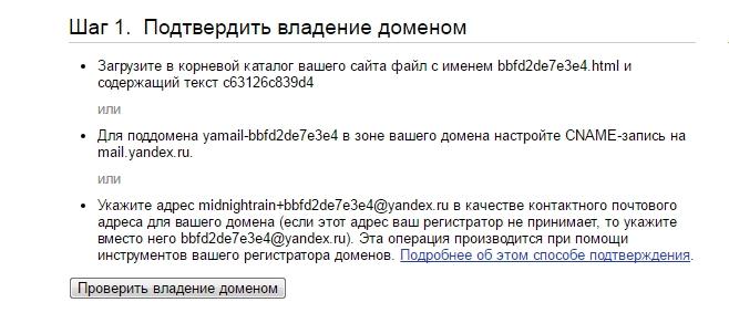 Как сделать свой почтовый домен на яндексе