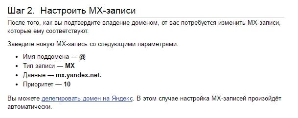 Настройка MX-записей